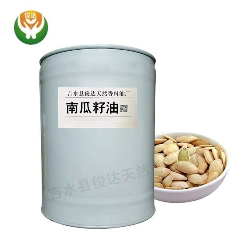 厂家批发 南瓜子精油 冷榨 基础油 白瓜籽油自产自销量大优惠