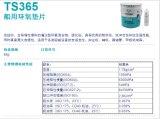 TS365 可赛新TS365 北京天山 船用环氧垫片TS365 天山胶TS365 可赛新代理