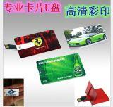 廣告U盤 卡片U盤 名片U盤 高清彩印 免費打樣