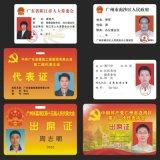 西宁VIP卡制作,西宁人像卡制作,西宁储值卡制作,西宁会员卡制作