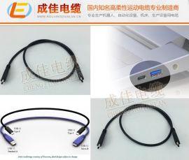 成佳电缆**上市:USB3.1线(4芯同轴+2芯电源+2芯电子线)