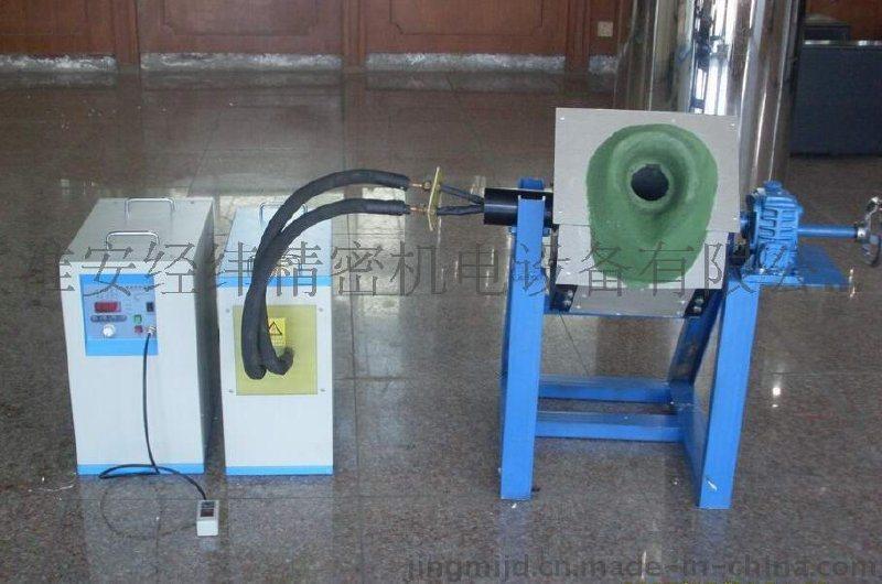 供应小型钢铁熔炼炉,河北钢铁实验炉,中频熔炼炉价格