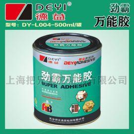德益DY-L004劲霸万能胶 无毒环保氯丁胶粘剂 胶水 粘接性强 500ML