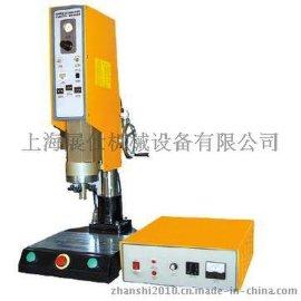 上海展仕ZS-塑料熔接机 新款好用超声波焊接机