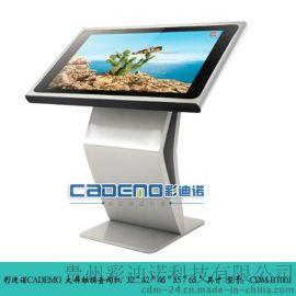 贵州42寸55寸触摸屏查询一体机、触控一体机价格、查询机厂家