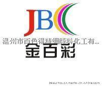 德国** BASF Luwax OA6 氧化聚乙烯蜡 PVC润滑剂