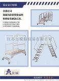 金錨定製ACD1-204/206/207鋁合金工作平臺