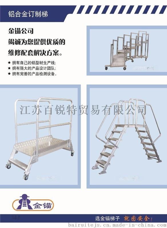 金锚定制ACD1-204/206/207铝合金工作平台