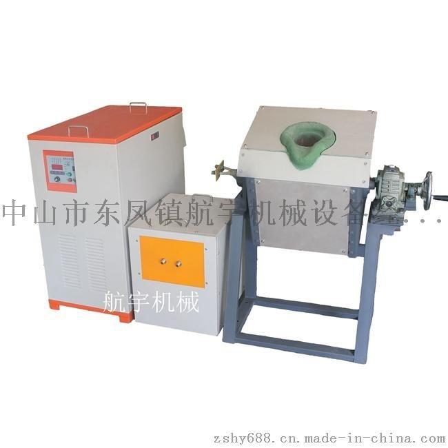 50KG中频感应熔钢炉氧化镁坩埚熔炼炉