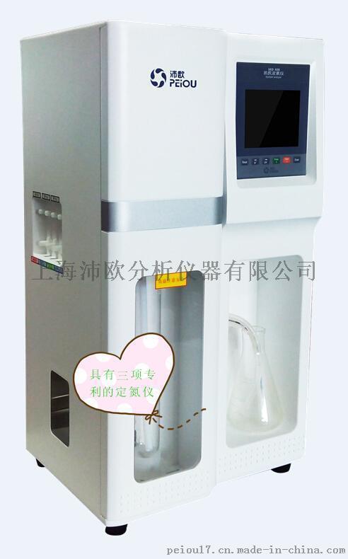上海沛欧自动定氮仪(SKD-600)