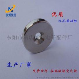 能创磁钢厂供应钕铁硼环形强力磁铁圆形带孔强磁