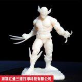 【东门】食物模型3D打印