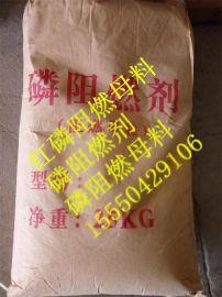 红磷阻燃剂现货 生产厂家供应红磷阻燃母粒
