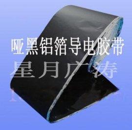 苏州星月广涛XYL6001B导电黑色铝箔屏蔽胶带