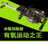 室內水阻划船器免維護商用划艇機可調坐姿划船機