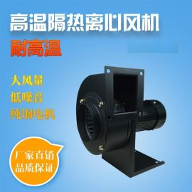 诚亿CY133H 加长轴高温隔热离心引风机小型高温鼓风机高温排风机