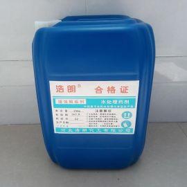 缓蚀阻垢剂,浩朗复合型高效缓蚀阻垢剂厂家价格