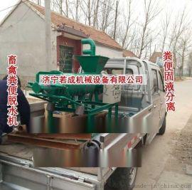 猪粪压榨脱水机 猪粪固液分离机 鸡粪脱水机 畜禽粪便脱水机