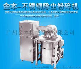 不锈钢  水冷中药材粉碎机|电动中药除尘打粉机