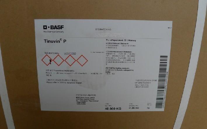 光稳定剂IUV-P