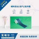 手机喇叭防水透声膜 防水膜透声透气膜 厂家生产定制