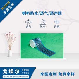 手機喇叭防水透声膜 防水膜透声透气膜 厂家生产定制