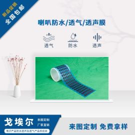 永旺彩票官方网站喇叭防水透声膜 防水膜透声透气膜 厂家生产定制