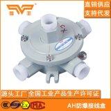 AH系列粉塵防爆接線盒(ⅡB  ⅡC,e)