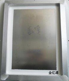 激光钢网(SMT)