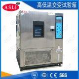 LED高低温交变湿热试验箱 双八五高低温试验箱