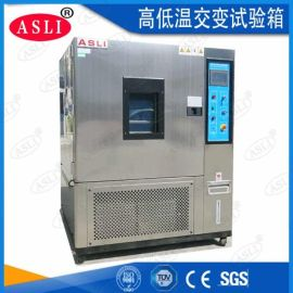 LED高低溫交變溼熱試驗箱 雙八五高低溫試驗箱