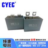 CBB40F,STB,软启动电容器CSL 3uF/1000V.DC