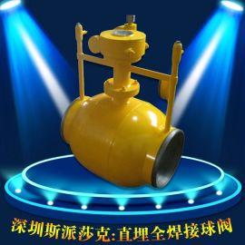 天然气燃气铸钢放散全焊接埋地直埋式球阀FQ361F-16C DN100 200