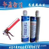 钢筋与混凝土锚固胶粘剂 改性环氧树脂植筋胶 注射式植筋结构胶