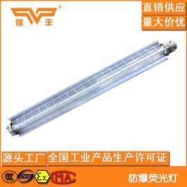 LED防爆日光灯 1.2米T8双管 led隔爆型防爆荧光灯