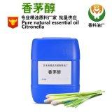 供应香茅醇 杀虫驱蚊香叶醇 天然香茅醇 天然提取物香茅醇香叶醇