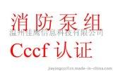 消防截止阀CCC认证