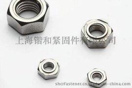 不锈钢焊接螺母DIN929 ISO13681 焊接螺帽
