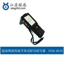 江苏探感超高频高性能手持式RFID读写器