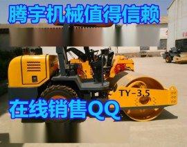 3吨半单钢轮座驾压路机型号TY-3.5T腾宇机械