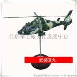 军之旅  武装直九直升机模型 军事仿真模型商务礼品定制批发厂家