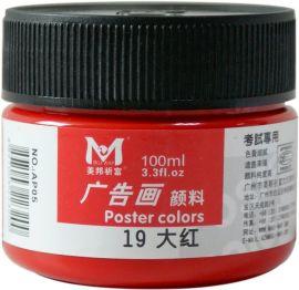美邦水粉颜料系列 AP05 浓缩广告画颜料 考试专用