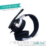 厂家直销!零售 批发 ALTEAM--我听 ANP-795 主动降噪耳机 头戴式耳机 有源消噪 游戏专用耳机 耳麦
