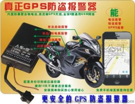 GPS防盗器摩托车报警器GPS汽车防盗器摩托车GPS防盗器