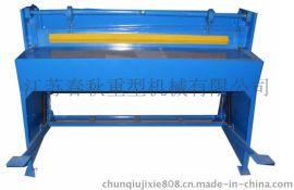 电动剪板机 小型剪板机 裁板机