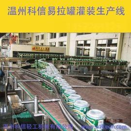 易拉罐灌装生产线 易拉罐灌装机 易拉罐饮料生产设备厂家温州科信