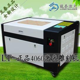 龙泰激光直销4060激光雕刻机