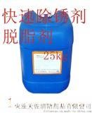 金属表面安全快速除锈剂 大连天佐清洁除锈剂