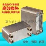 奧聖尼家用釺焊板式換熱器