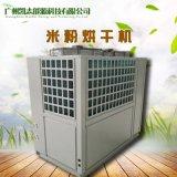 米粉烘幹機推薦廠家 小型熱泵米粉烘房